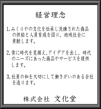 株式会社 文化堂